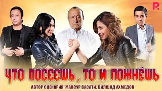 Что посеешь, то и пожнёшь | Килмиш кидирмиш (узбекский фильм на русском языке) 2015