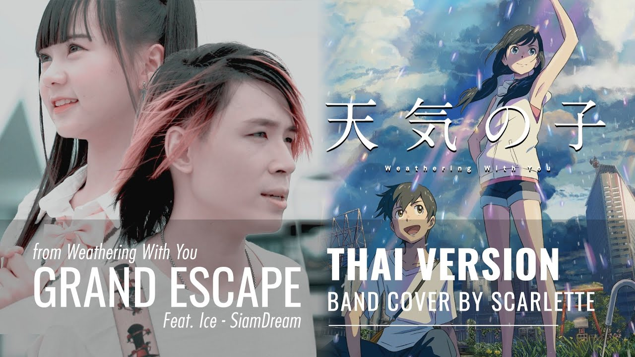 Weathering With You - Grand Escape ภาษาไทย Feat  Ice Siamdream【Band  Cover】by【Scarlette】