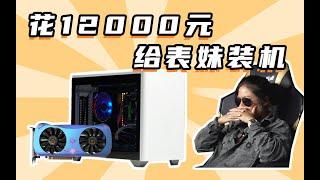买不到30系显卡怎办?我给表妹装了一台能战未来的ITX游戏主机!