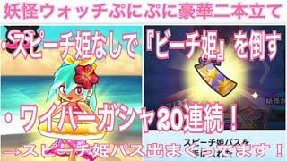 【妖怪ウォッチぷにぷに】『スピーディー姫』なしで『ビーチ姫』を倒す方法を丁寧に公開!パーティー&レベルもじっくり見せます!最後はお決まりの『ワイハーガシ』20連続!!『スピーチ姫パス』出まくりの回! thumbnail