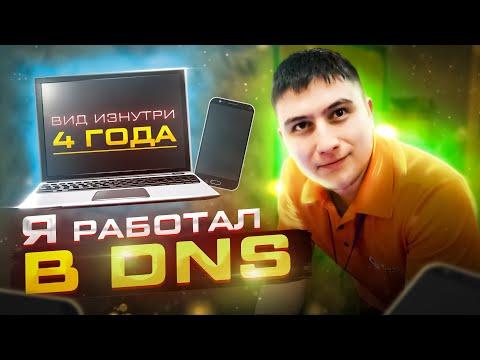 Фэйковые скидки или как я работал в DNS