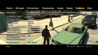 Почему лагает GTA 4 ВОТ ВАМ ОТВЕТ Why gta 4 is lagging
