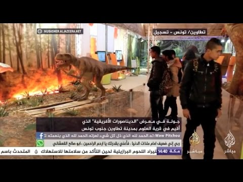 """""""الديناصورات الأفريقية"""" .. معرض بقرية العلوم في مدينة تطاوين جنوب تونس"""
