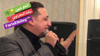رضا البحراوي _انتم مين جديد وحصري 2020 استنونا _من هاي ميوزيك