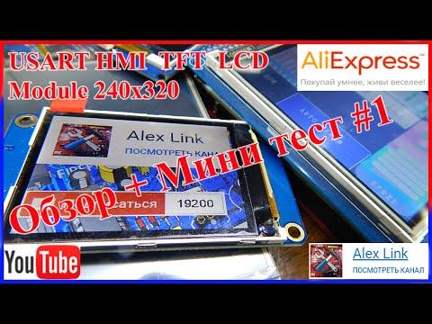 Обзор + мини Тест. Новичкам и профи. USART HMI Nextion TFT  LCD module tjc3224t022_011