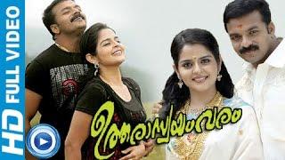 Malayalam Full Movie New Releases - Utharaswayamvaram - Malayalam Romantic Film - Jayasurya,Roma