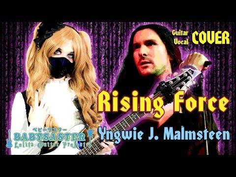 【Yngwie Malmsteen】 - 「Rising Force」 VOCAL + GUITAR COVER † BabySaster & Arpie Gamson