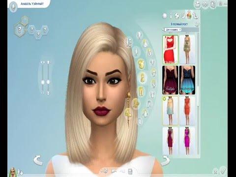 The Sims 4 / Создание идеальной девушки / 1 серия Идеальная жизнь идеальной девушки