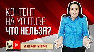Какой контент можно и нельзя создавать на YouTube. Узнайте всё о написании контента для YouTube