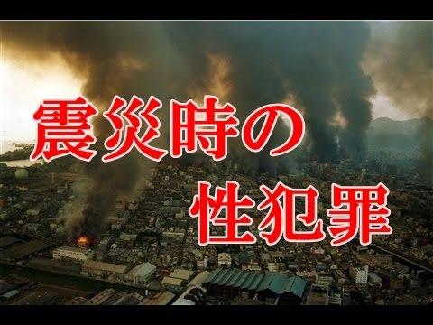 【閲覧注意】震災時に起きた、性犯罪まとめがえぐすぎる・・・