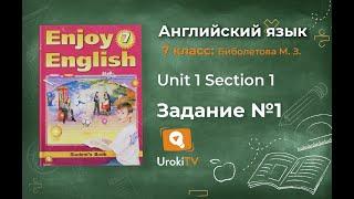 """Unit 1 Section 1 Задание №1 - Английский язык """"Enjoy English"""" 7 класс (Биболетова)"""