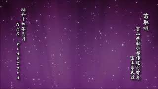 苗取唄 富山県射水郡作道村有志 富山県民謡【民謡 レコード】