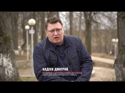 Бадеев Дмитрий. Про застройку и школы. 21 апреля выборы!
