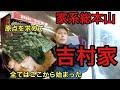 【家系総本山 吉村家】さんに訪問 #56 の動画、YouTube動画。