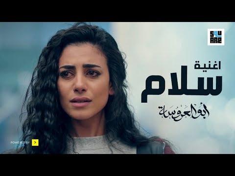 أغنية سلام - من مسلسل 'أبو العروسة - الموسم الثانى' - Salam