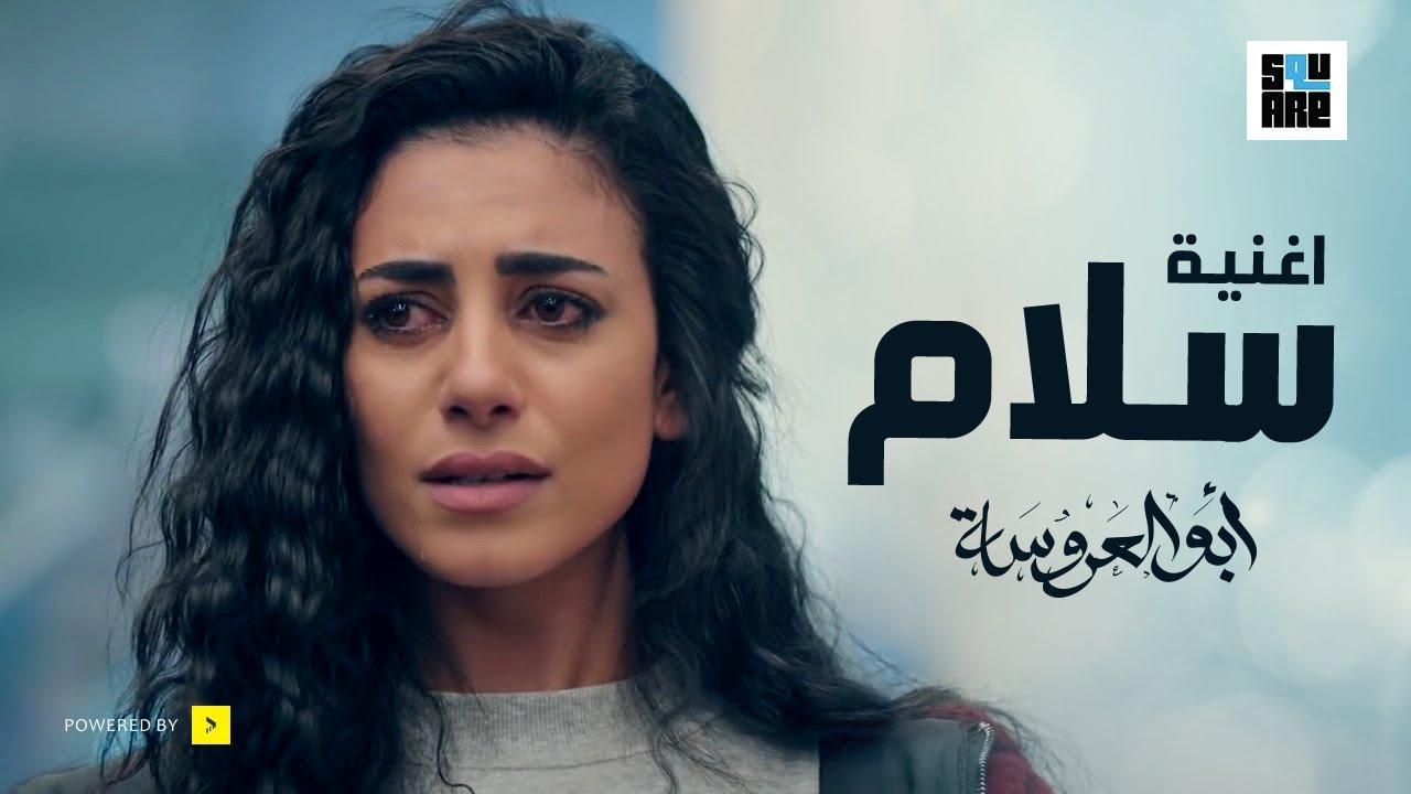 """أغنية سلام - من مسلسل """"أبو العروسة - الموسم الثانى"""" - Salam"""