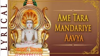 jain stavan ame tara mandariye aavya parshwanath swami bhaktigeet jai jinendra
