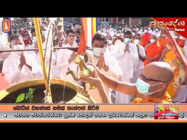 Susandesha News | 2021-07-30 | 8.30 PM | සුසංදේශ පුවත් විකාශය