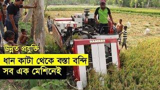 বড় কম্বাইন হারভেস্টার এখন বাংলাদেশে | আধুনিক কৃষি প্রযুক্তি | Combine Harvester Price in Bangladesh
