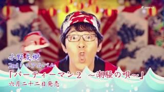 小野友樹 - ソーラン Night