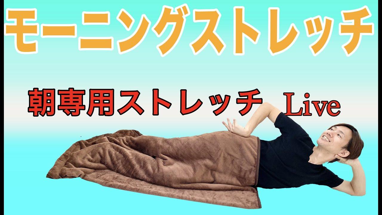 寝起きストレッチLive【モーニングルーティン】