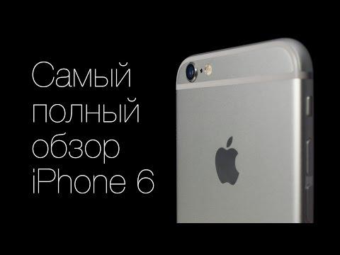 Самый полный обзор iPhone 6