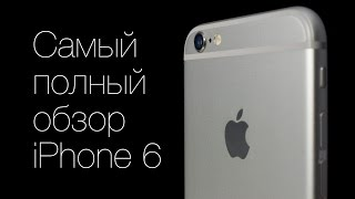 Самый полный обзор iPhone 6(Самый-самый полный обзор iPhone 6. Настоящие, вкусные, сочные яблоки вы можете найти у AppleJesus, очевидно же. :) http://ap..., 2014-10-03T03:00:01.000Z)