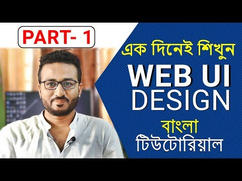 How to Design Web Template in Photoshop | Responsive (Part-1) - Bangla Tutorial thumbnail