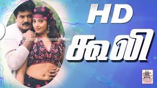 Coolie Full Movie HD கூலி சரத்குமார் மீனா கவுண்டமணி செந்தில் நடித்த சூப்பர்ஹிட் திரைப்படம்