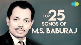 M.S.Baburaj -Top 25 Songs | Audio Jukebox | K.J.Yesudas, S.Janaki, P.Bhaskaran | Malayalam |HD Songs