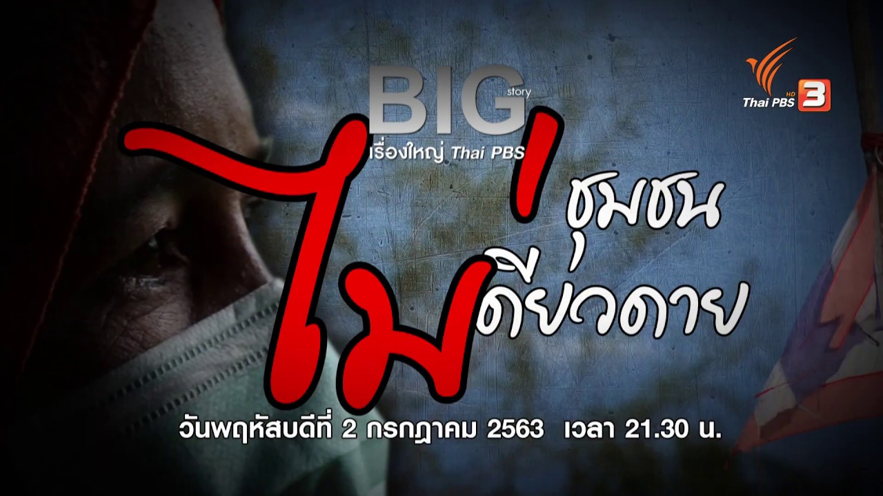 [Spot promote] Big Story เรื่องใหญ่ Thai PBS