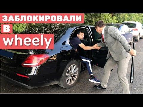 Блокировка в вилли wheely. Работа в московском такси. (ВЫПУСК №21)