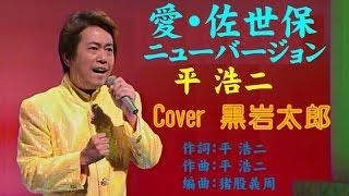2016.11.30発売 平浩二さんの新曲「九十九島」のカップリング曲でニュー...