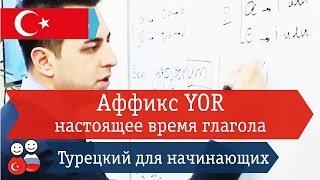 Аффикс YOR - настоящее время глагола. Турецкий язык для начинающих. Уроки турецкого онлайн ДИАЛОГ
