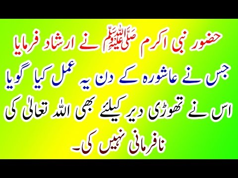 10 Muharram # Youme Ashura Ka Amal # Khushhali ka Wazifa
