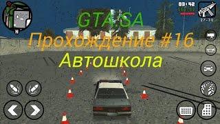GTA:SA прохождение #16 - Автошкола