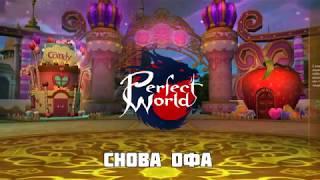 Офа Perfect World уже не та.