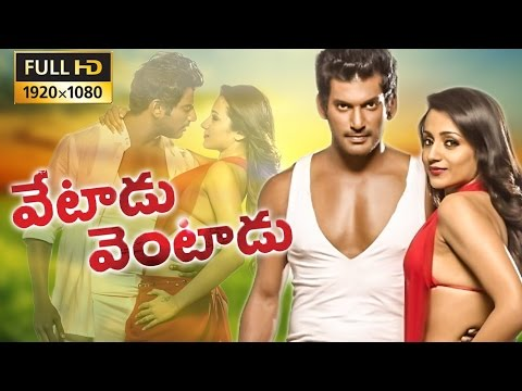 Vetadu Ventadu Full Movie