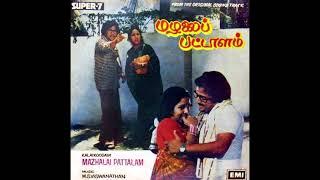 Thallu Model Vandi Idhu :: Mazhalai Pattaalam : Remastered audio song