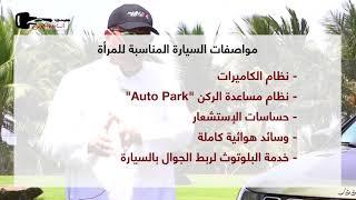 أنواع السيارات المناسبة للمرأة في السعودية