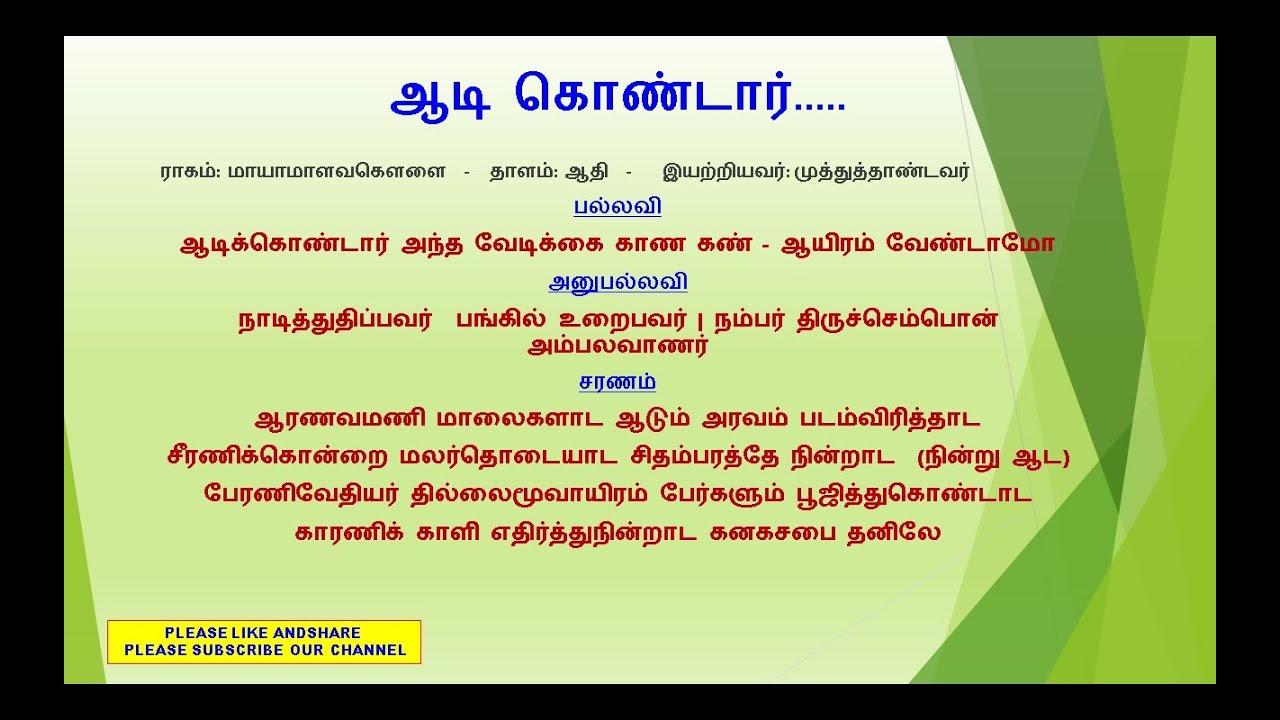 Adikkondar Andha Vedikkai - Sudha Ragunathan   Shazam