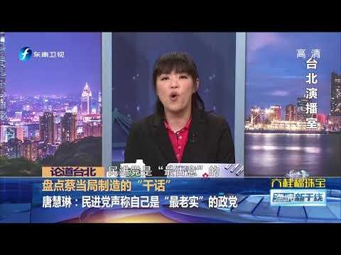 """盘点蔡当局制造的""""干话"""" 唐慧琳 蔡英文选前声称不涨电价  【海峡新干线】"""