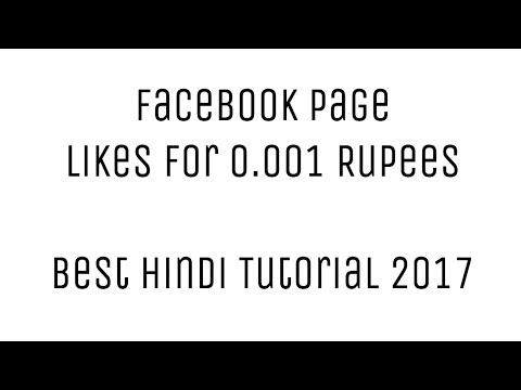 Best Facebook Page Like Campaign Tutorial 2017(In Hindi) - Get 0.001 Rupees Per Like