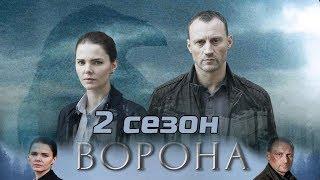 Сериал Ворона 2 сезон! Дата выхода российского сериала.