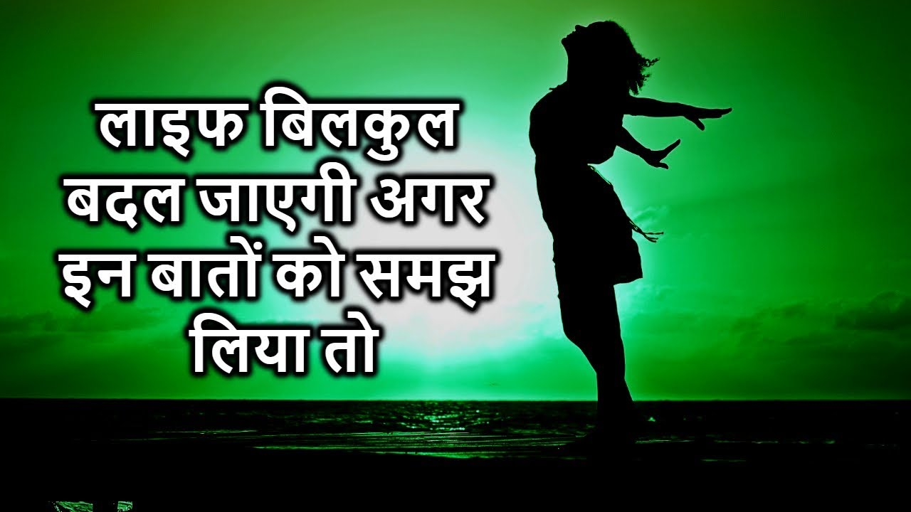 Heart Touching Thoughts in Hindi – Motivational Video -  Inspiring Quotes – Peace life change