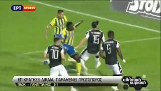 ΠΑΟΚ - Παναιτωλικός 2-1 Highlights | Super League 10η αγ. {11.11.2018}