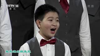 [大手牵小手]《渔歌子·西塞山前白鹭飞》 演唱:总台央广少年广播合唱团|CCTV少儿