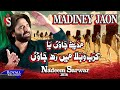 Nadeem Sarwar | Mediney Jaun | 2016 video