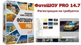 ФотоШОУ PRO 14.7
