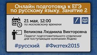 Онлайн подготовка к ЕГЭ по русскому языку. Занятие 2